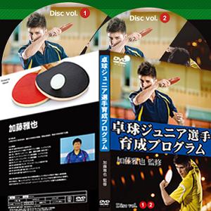 卓球ジュニア選手育成プログラムの評判